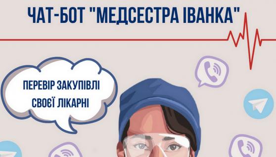 """В Україні створили антикорупційний чат-бот """"Медсестра Іванка"""""""