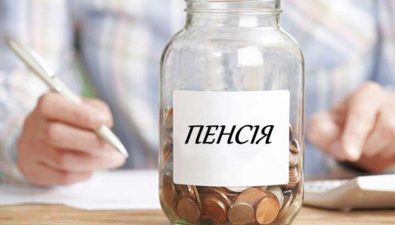 Українцям назвали розцінки на пенсійний стаж