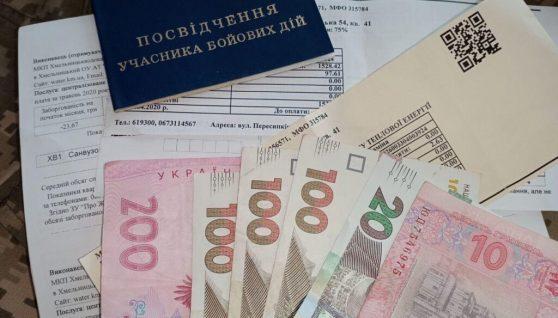 У Франківську учасників АТО/ООС звільнять від оплати комунальних послуг
