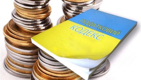 Українці з 2021 року платитимуть нові податки
