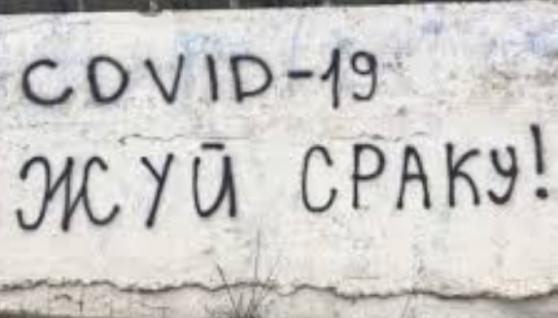 Словник сучасної української мови вибрав слово 2020 року