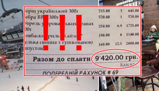 Буковель тріщить по швах: чек з місцевого ресторану шокував українців