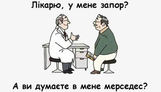 Лікарю, у мене запор? А ви думаєте в мене мерседес?