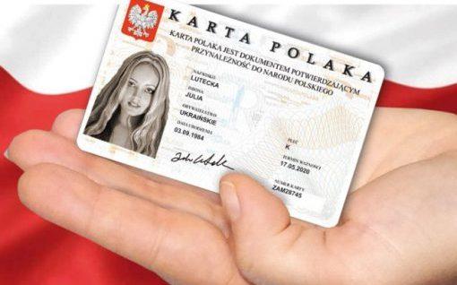 «Карта поляка» VS національна безпека України