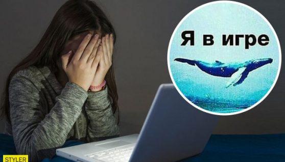 """""""Синій кит"""" знову атакує підлітків: карантин міг призвести до зростання небезпечних ігор в інтернеті"""