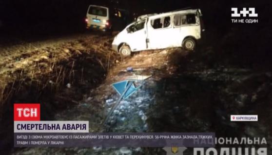 На Харківщині мікроавтобус із пасажирами потрапив у смертельну ДТП (відео)