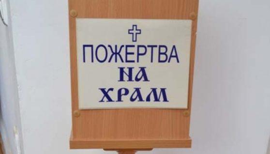 На Закарпатті чоловік викрав пожертви зі скриньки у церкві